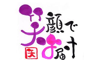www.leafhome.netがOPEN