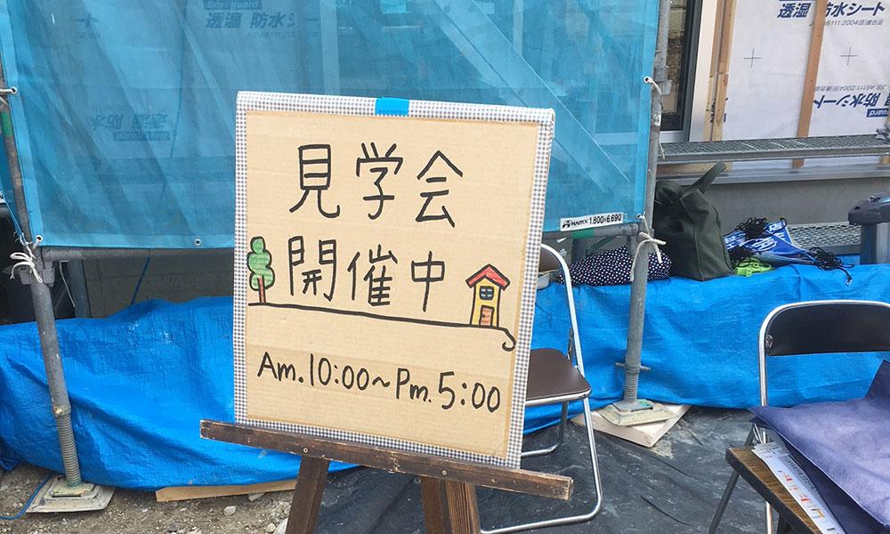 木村工務店様 大庭工務店様 見学会に行ってきました