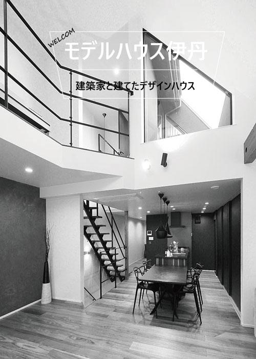 伊丹の工務店リーフホームのモデルハウス