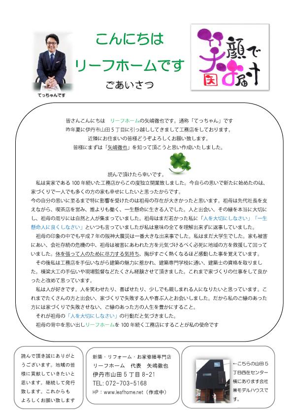 リーフホーム通信01