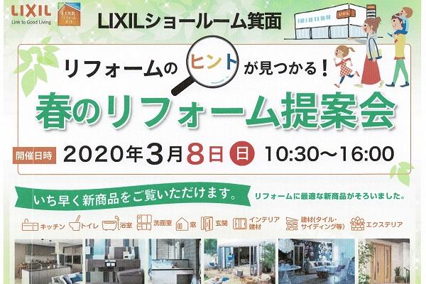 3月8日(日)家族みんなでLIXILお楽しみイベント